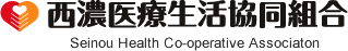 西濃医療生活協同組合 Seinou Health Co-operative Associaton